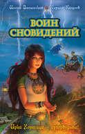 Электронная книга «Воин сновидений»