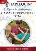 Электронная книга «Самая прекрасная роза»