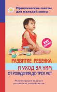 Развитие ребенка да снос ради ним ото рождения перед трех лет