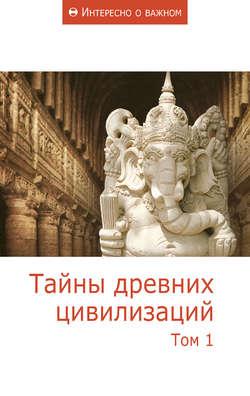 Электронная книга «Тайны древних цивилизаций. Том 1»