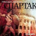 Аудиокнига «Спартак»