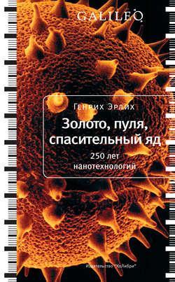 Электронная книга «Золото, пуля, спасительный яд. 250 лет нанотехнологий»