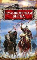 Электронная книга «Куликовская битва»