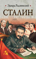 Сталин. Жизнь да смерть