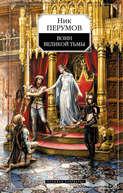 Воин Великой Тьмы (Книга Арьяты равным образом Трогвара)