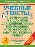 Учебные тексты с вопросами и заданиями для еженедельных контрольных и проверочных работ по технике чтения. 2 класс