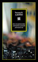 Электронная книга «Исследование авторитарной личности»