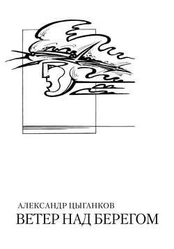 Электронная книга «Ветер над берегом: Вторая книга стихов»