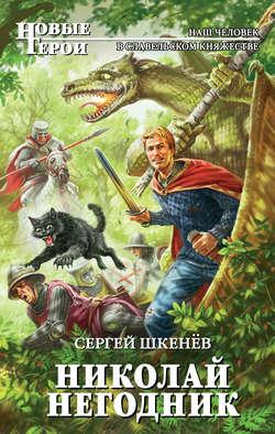 Электронная книга «Николай Негодник»