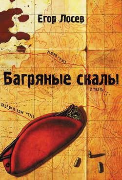 Электронная книга «Багряные скалы»