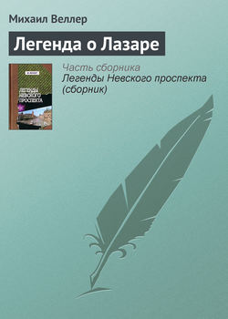 Электронная книга «Легенда о Лазаре»