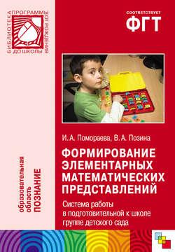 Электронная книга «Формирование элементарных математических представлений. Система работы в подготовительной к школе группе детского сада»