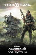 Электронная книга «Воин Пустоши» – Андрей Левицкий