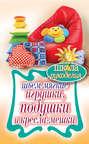 Электронная книга «Шьем мягкие игрушки, подушки и кресла-мешки»