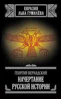 Электронная книга «Начертание русской истории»