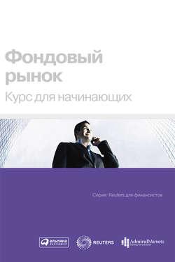 Электронная книга «Фондовый рынок. Курс для начинающих»