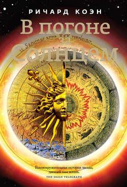 Электронная книга «В погоне за Солнцем»