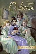 Электронная книга «Сестры Марч (сборник)»