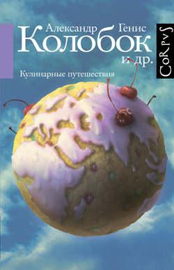 Электронная книга «Колобок и др. Кулинарные путешествия»