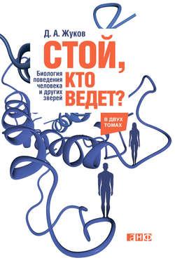 Электронная книга «Стой, кто ведет? Биология поведения человека и других зверей»
