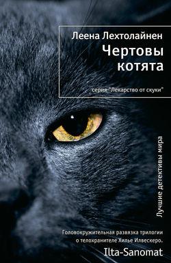 Электронная книга «Чертовы котята»