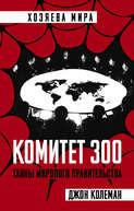 Электронная книга «Комитет 300»