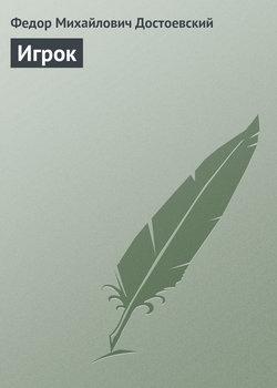 Электронная книга «Игрок»