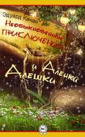Электронная книга «Необыкновенные приключения Алешки и Аленки»