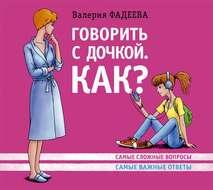 Говорить из дочкой. Как? Самые сложные вопросы. Самые важные ответы