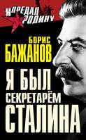 Электронная книга «Я был секретарем Сталина»
