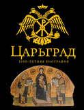 Электронная книга «Царьград. 1000 лет величия»