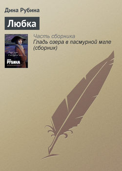 Электронная книга «Любка»