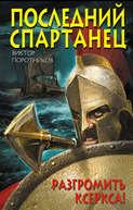 Электронная книга «Последний спартанец. Разгромить Ксеркса!»