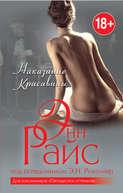 Электронная книга «Наказание красавицы»