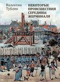 Электронная книга «Некоторые происшествия середины Жерминаля»