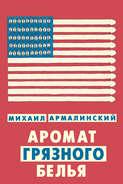 Электронная книга «Аромат грязного белья (сборник)»