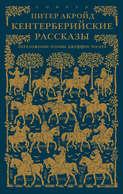Электронная книга «Кентерберийские рассказы. Переложение поэмы Джеффри Чосера»