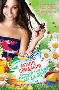 Электронная книга «Летние свидания (сборник)» – Ирина Мазаева