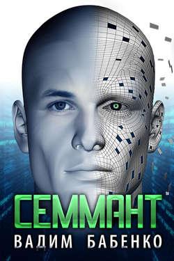 Электронная книга «Семмант»