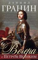 Электронная книга «Вечера с Петром Великим»
