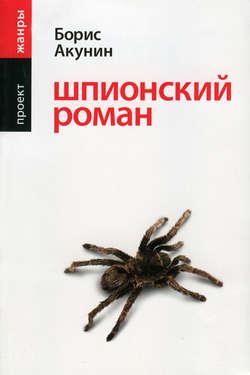 Электронная книга «Шпионский роман»