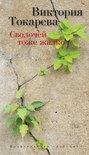 Электронная книга «Сволочей тоже жалко (сборник)» – Виктория Токарева