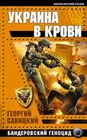 Электронная книга «Украина в крови. Бандеровский геноцид»