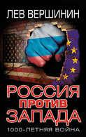 Электронная книга «Россия против Запада. 1000-летняя война»