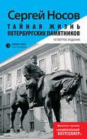 Электронная книга «Тайная жизнь петербургских памятников»