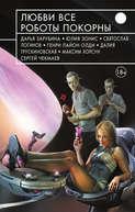 Электронная книга «Любви все роботы покорны (сборник)»
