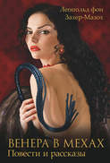 Электронная книга «Венера в мехах (сборник)»