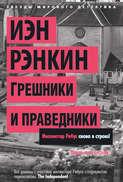 Электронная книга «Грешники и праведники»