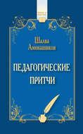 Педагогические притчи (сборник)