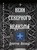 Электронная книга «Вехи Северного Ведизма»